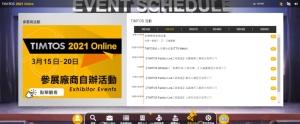 TIMTOS Online每日周邊活動滿檔,提供參觀者多元選項。(圖檔來源: