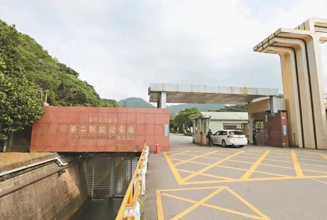 Kuosheng Nuclear Power Plant. Photo credit: UDN file photo