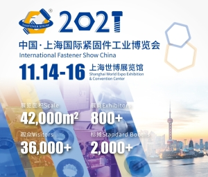 International Fastener Show China 2021 is always going up </h2>