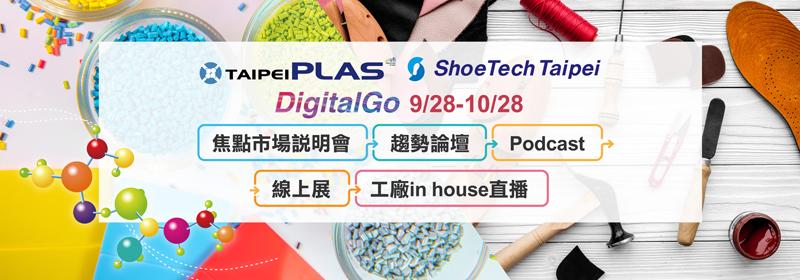 TaipeiPLAS & ShoeTech Taipei DigitalGo項目/貿協提供