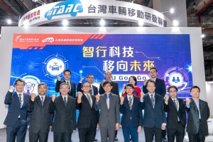经济部技术处带领mTARC技转国内厂商,携手共创自驾车未来商机。车辆中心/提供