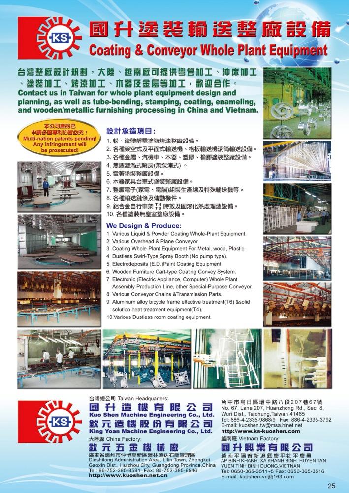 CENS Furniture KUO SHEN MACHINE ENGINEERING CO., LTD.FRESH START INTERNATIONAL LIMITED