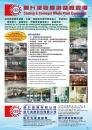 CENS家具雜誌 國升造機有限公司