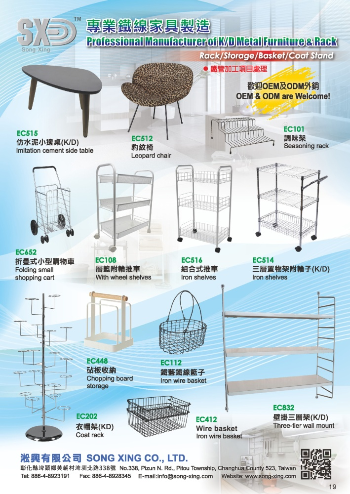 CENS Furniture SONG XING CO., LTD.