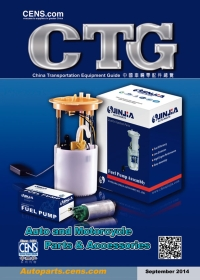 China Transportation Equipment Guide  (CTG) (2014-09 Edition)