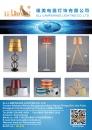 Cens.com CENS Lighting AD ALL-LAMPSHADE LIGHTING CO., LTD.