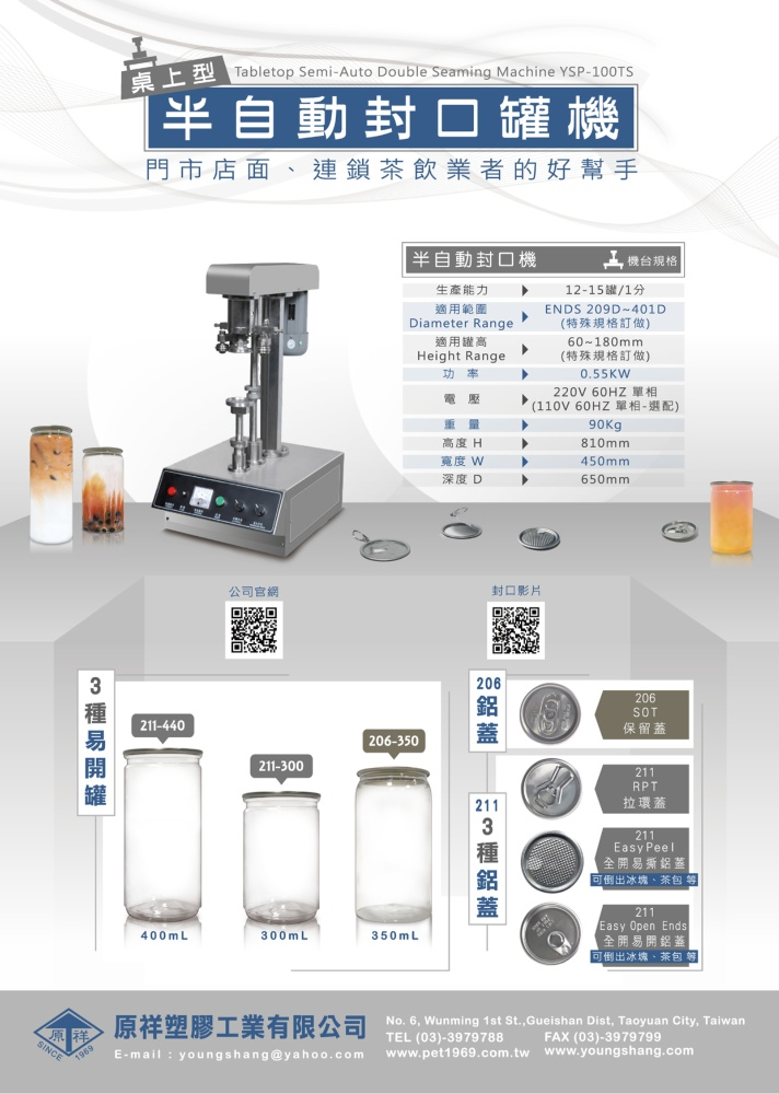 Taipei Int'l Food Show YOUNG SHANG PLASTIC INDUSTRY CO., LTD.