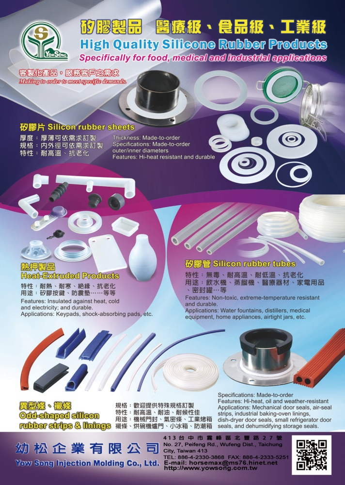 Taipei Int'l Food Show YOW SONG INJECTION MOLDING CO., LTD.YA SHI PLASTIC INDUSTRY CO., LTD.