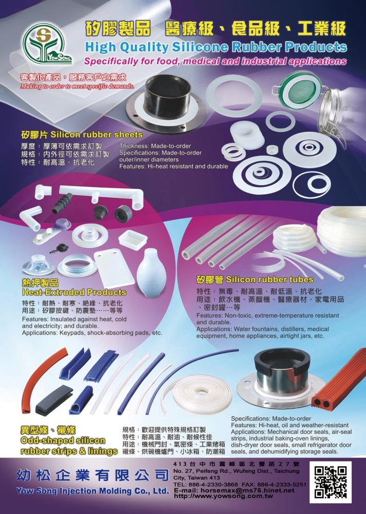 台北國際食品展 幼松企業有限公司亞仕塑膠工業有限公司