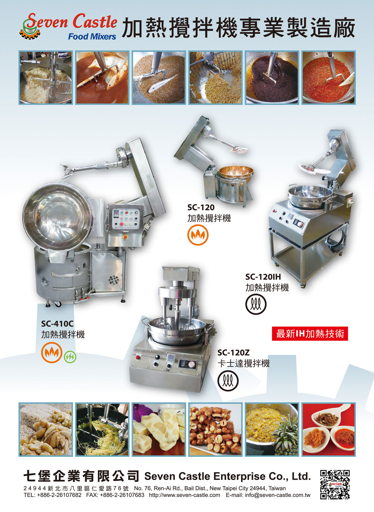 台北国际食品展 七堡企业有限公司