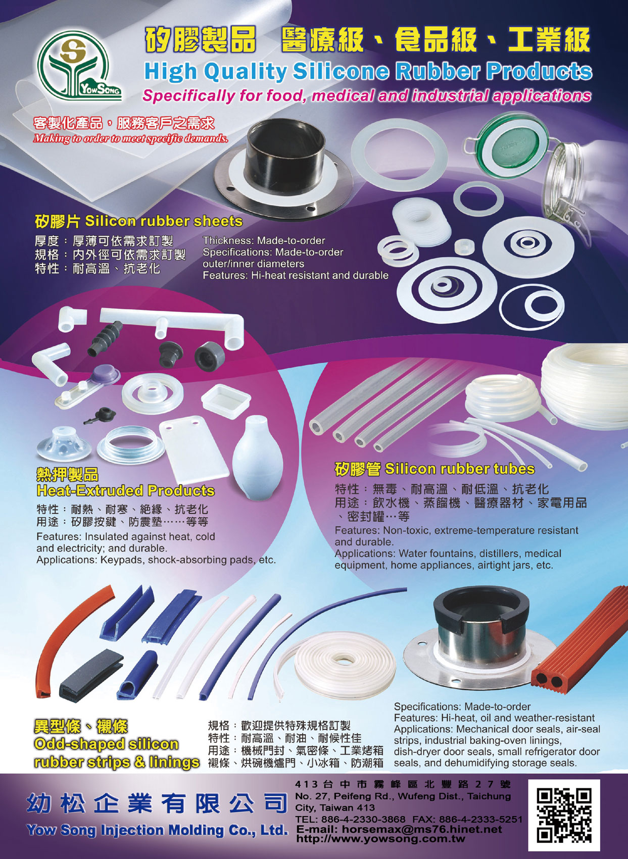 Taipei Int'l Food Show YOW SONG INJECTION MOLDING CO., LTD.