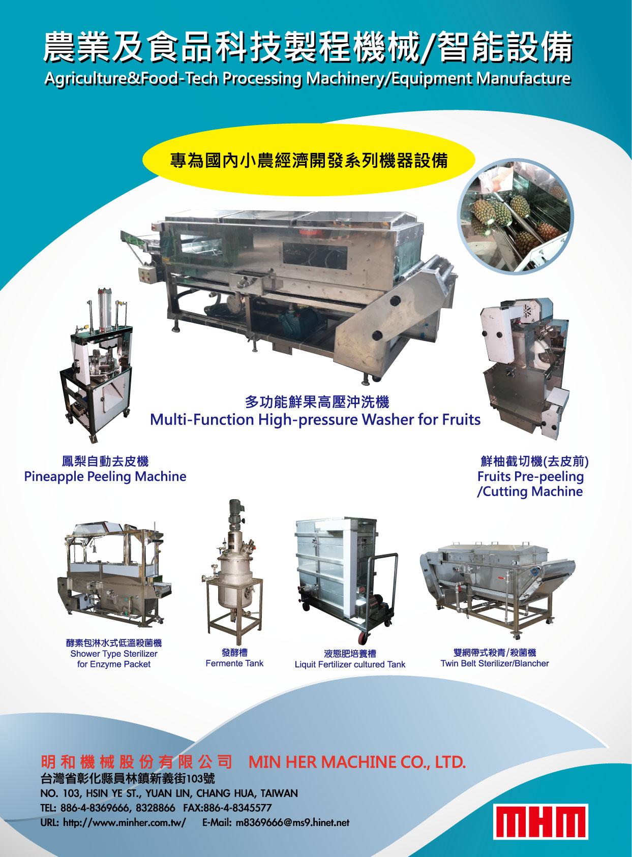 台北國際食品展 明和機械股份有限公司