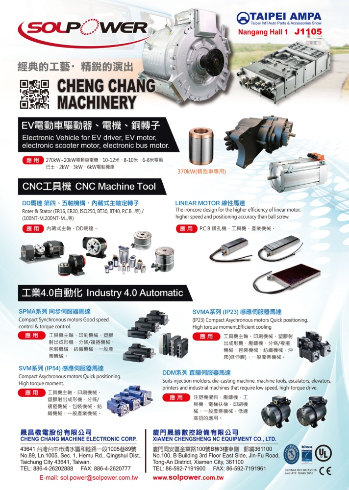 Taipei Int'l Auto Parts & Accessories Show (AMPA) CHENG CHANG MACHINE ELECTRONIC CORP.