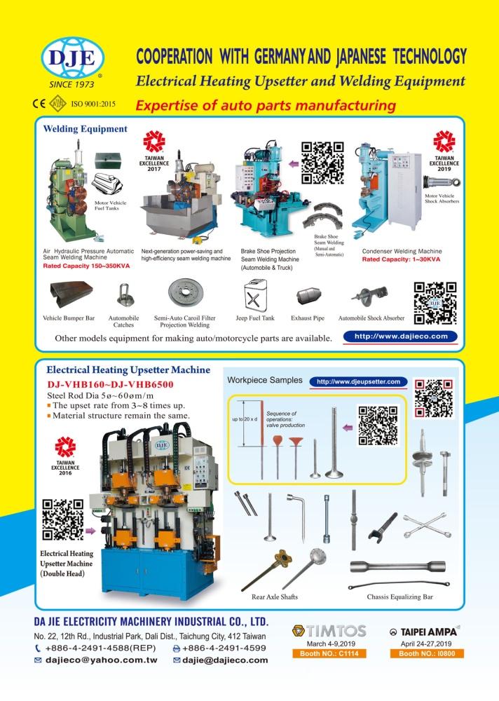 Taipei Int'l Auto Parts & Accessories Show (AMPA) DA JIE ELECTRICITY MACHINERY INDUSTRIAL CO., LTD.