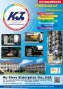 Taipei Int'l Auto Parts & Accessories Show (AMPA) KO CHOU ENTERPRISE CO., LTD.