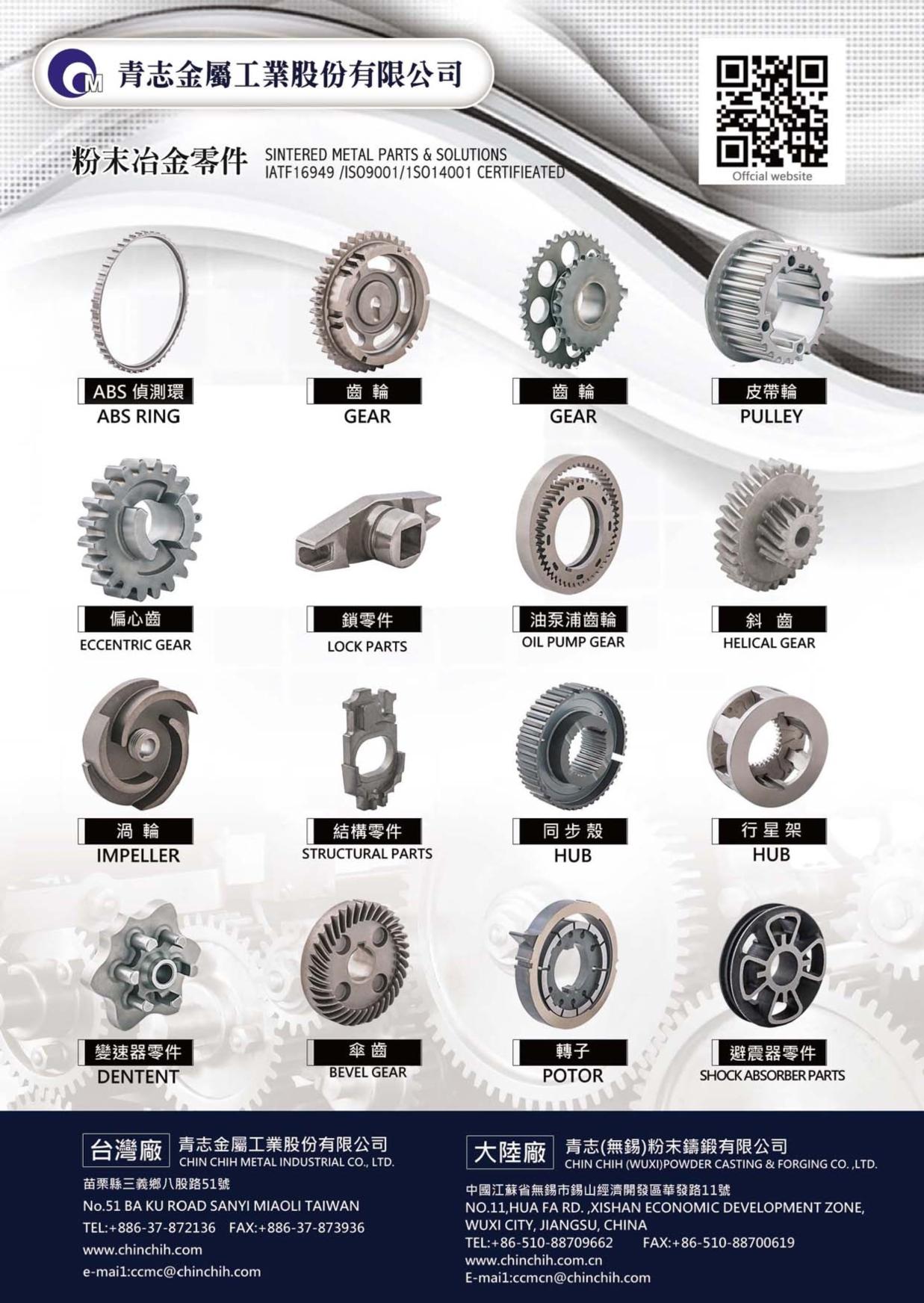 Taipei Int'l Auto Parts & Accessories Show (AMPA) CHIN CHIH METAL INDUSTRIAL CO., LTD.