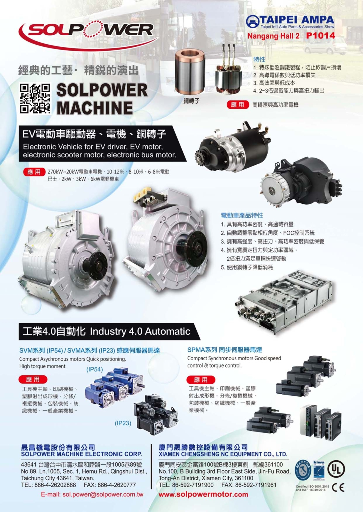 Taipei Int'l Auto Parts & Accessories Show (AMPA) SOLPOWER MACHINE ELECTRONIC CORP.