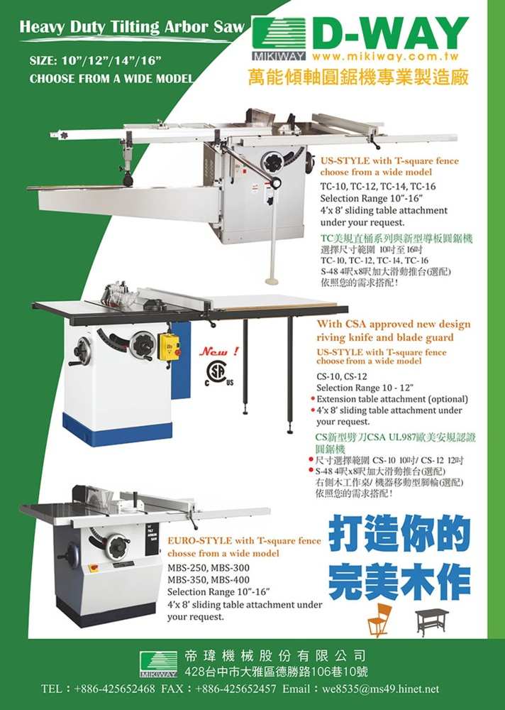 Taipei Int'l Woodworking Machinery & Suppliers Show D-WAY MACHINERY CO., LTD.