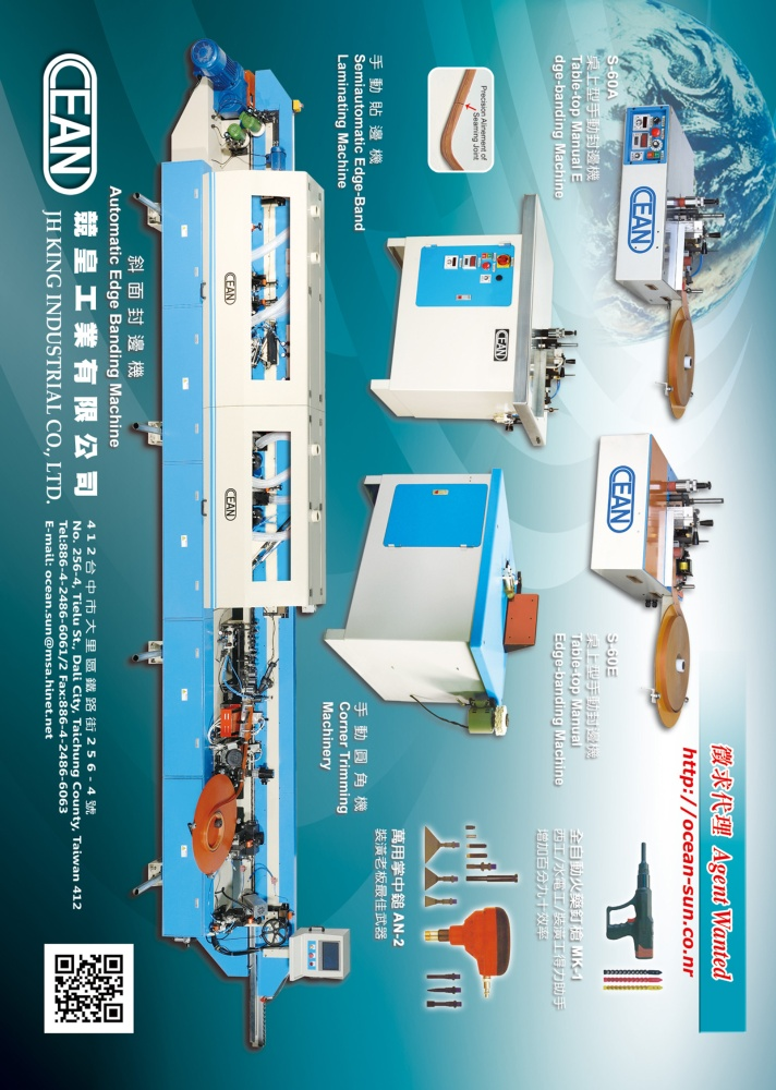 Taipei Int'l Woodworking Machinery & Suppliers Show JH KING INDUSTRIAL CO., LTD.