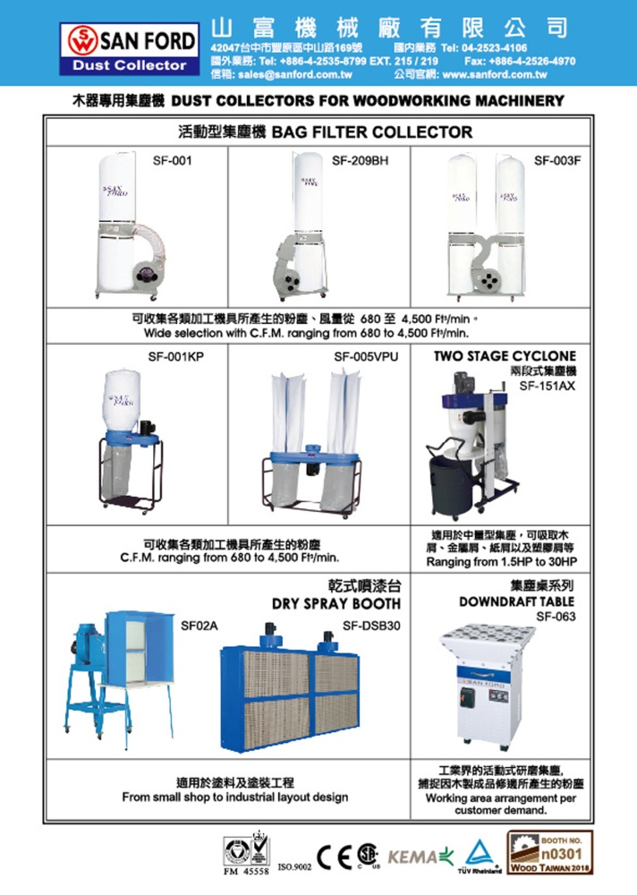 Taipei Int'l Woodworking Machinery & Suppliers Show SAN FORD MACHINERY CO., LTD.