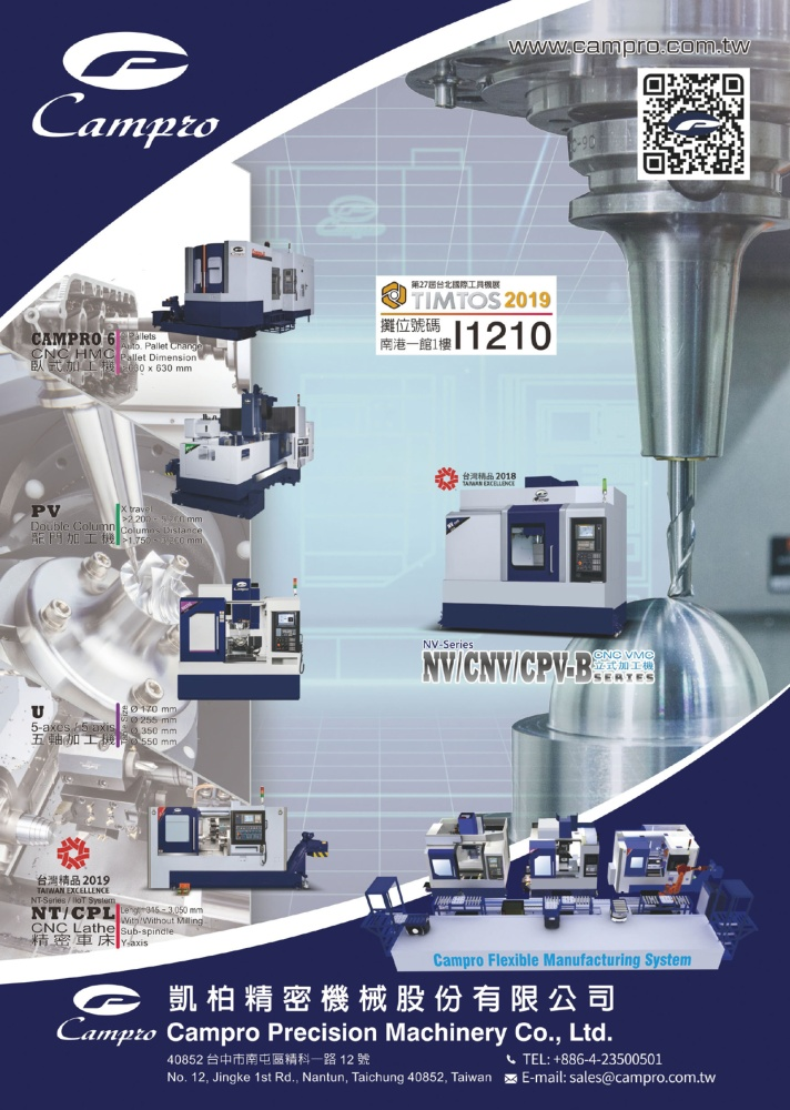 Taipei Int'l Machine Tool Show CAMPRO PRECISION MACHINERY CO., LTD.