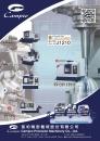 Taipei Int'l Machine Tool Show CAMPRO PRECISION MACHINERY CO., LTD.