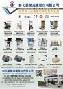 Taipei Int'l Machine Tool Show CHANGHUA CHEN YING OIL MACHINE CO., LTD.