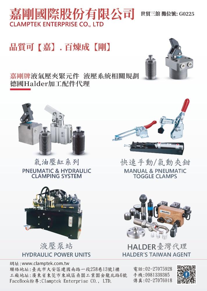 Taipei Int'l Machine Tool Show CLAMPTEK ENTERPRISE CO., LTD.