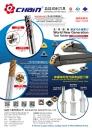 Taipei Int'l Machine Tool Show ECHAINTOOL INDUSTRY CO., LTD.