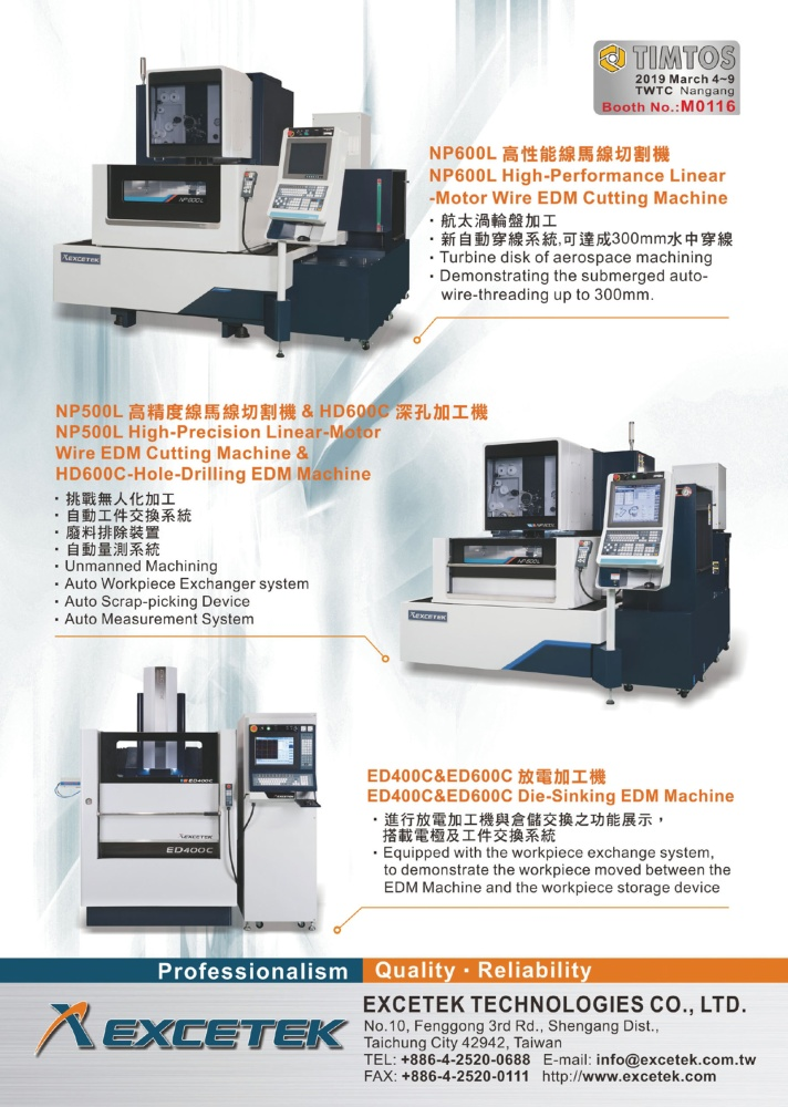 Taipei Int'l Machine Tool Show EXCETEK TECHNOLOGIES CO., LTD.