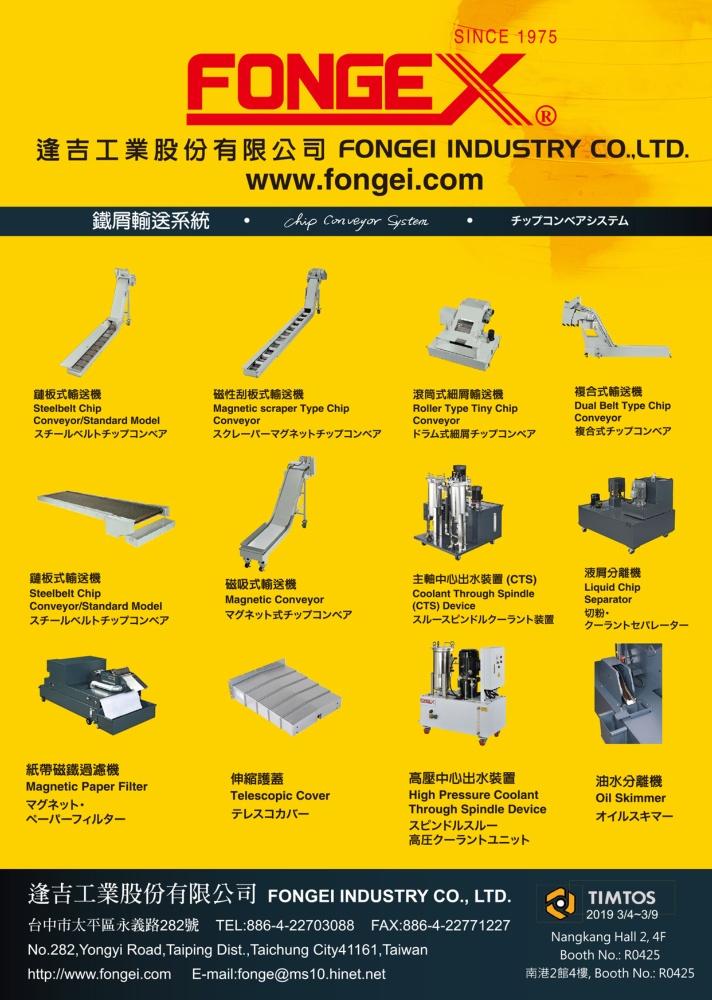 Taipei Int'l Machine Tool Show FONGEI INDUSTRY CO., LTD.
