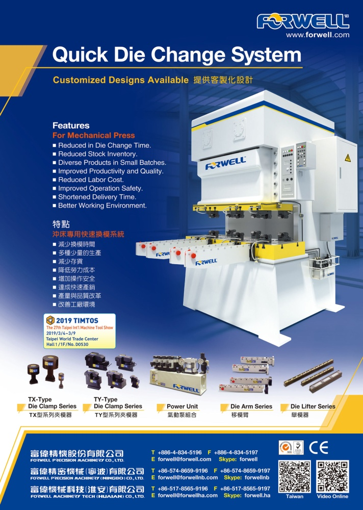 Taipei Int'l Machine Tool Show FORWELL PRECISION MACHINERY CO., LTD.