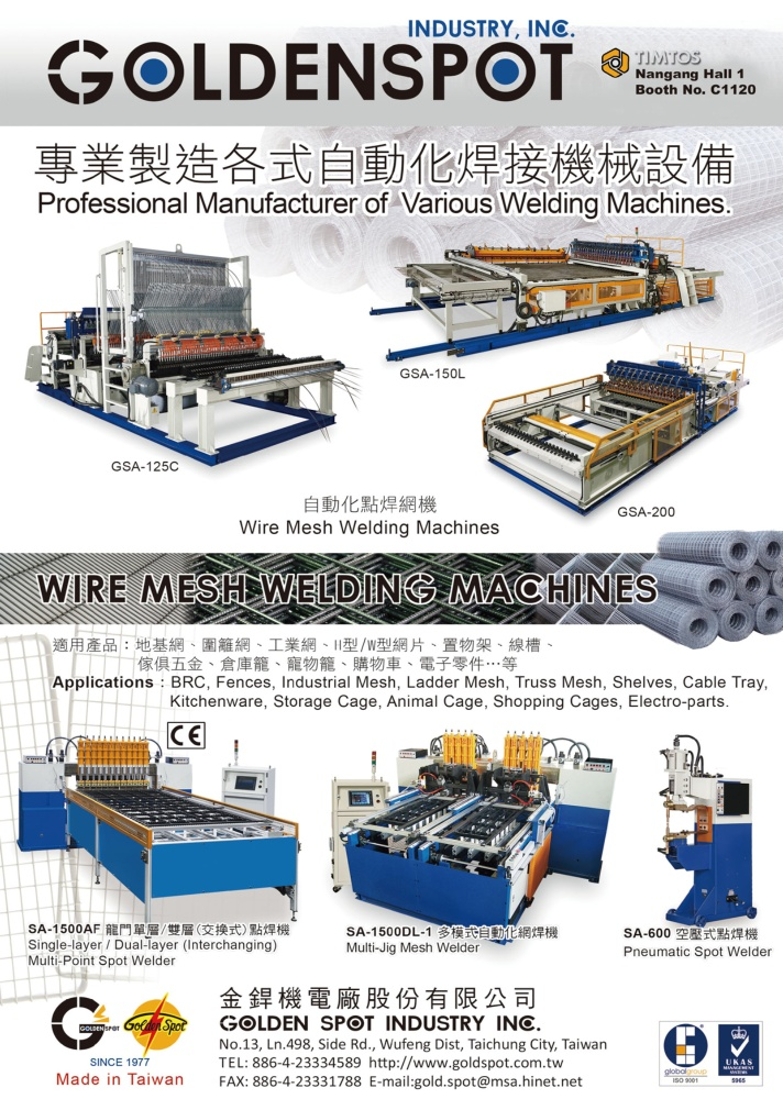 Taipei Int'l Machine Tool Show GOLDEN SPOT INDUSTRY INC.