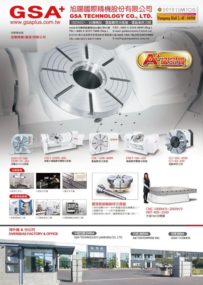 Taipei Int'l Machine Tool Show GSA TECHNOLOGY CO., LTD.