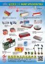 台北国际工具机展 光达磁性工业有限公司