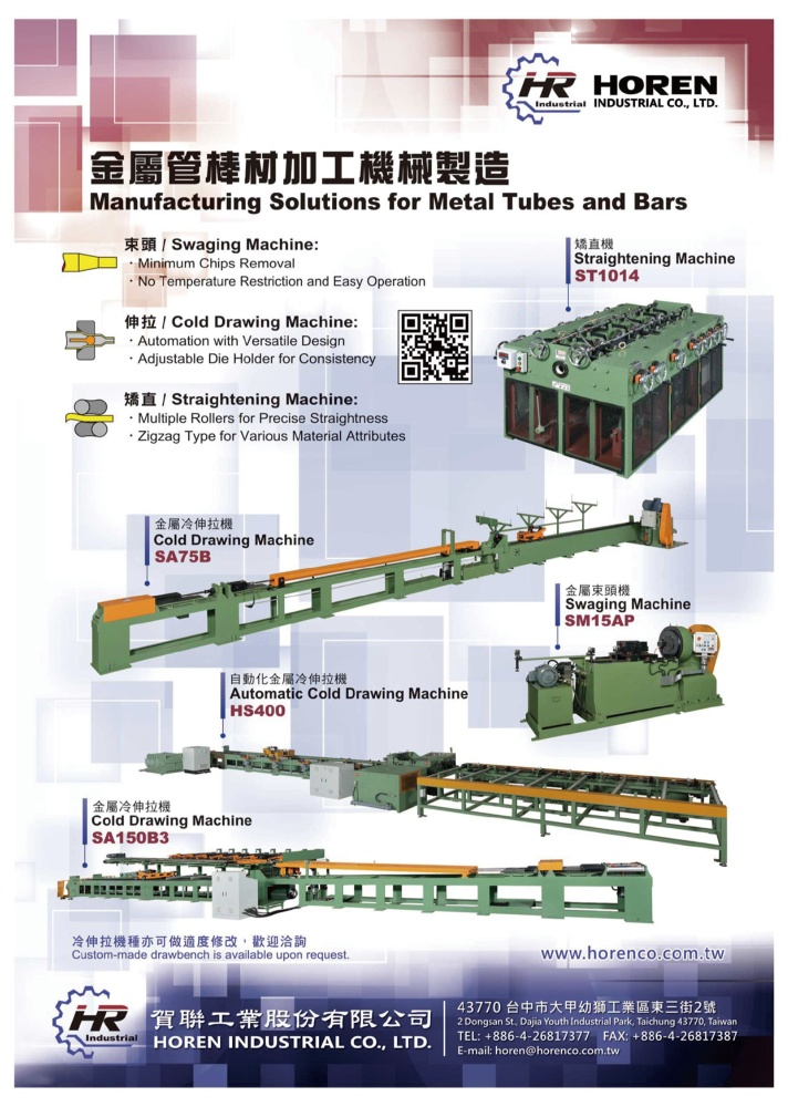 Taipei Int'l Machine Tool Show HOREN INDUSTRIAL CO., LTD.