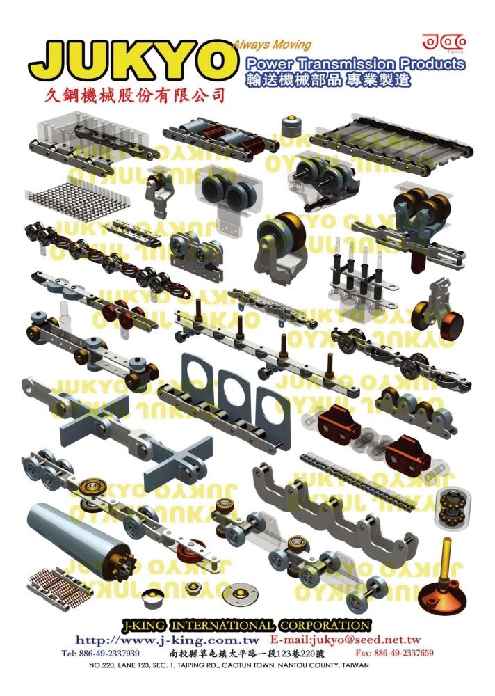 台北国际工具机展 久钢机械股份有限公司