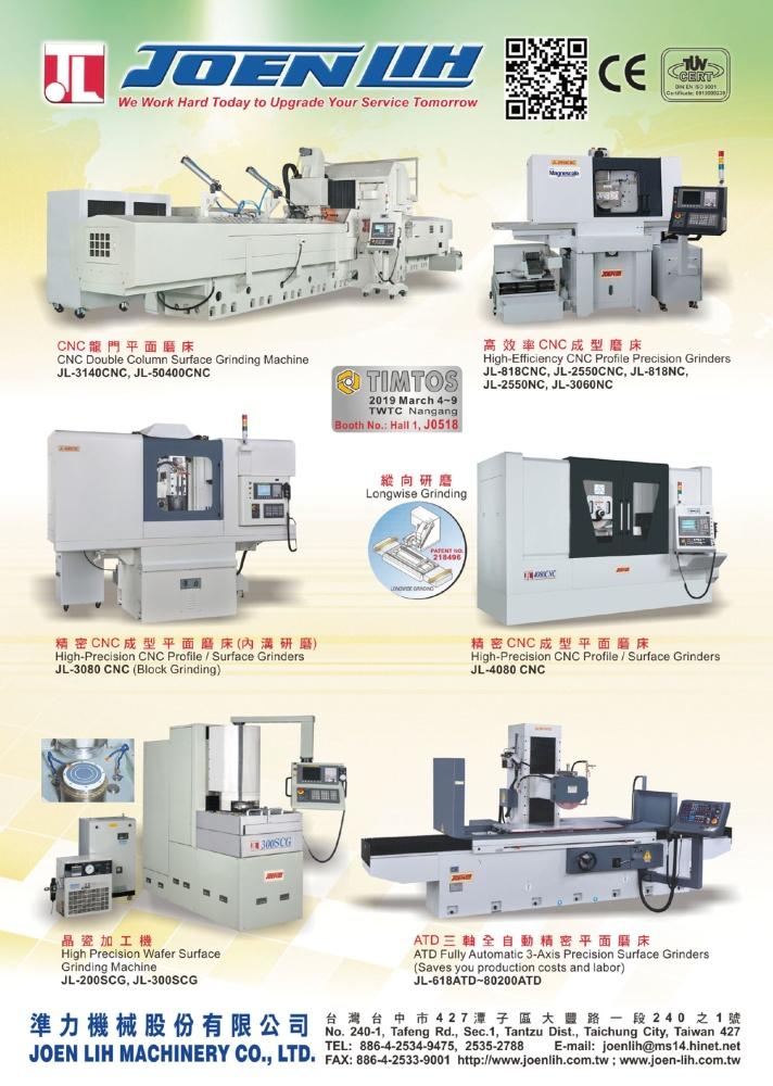 台北國際工具機展 準力機械股份有限公司
