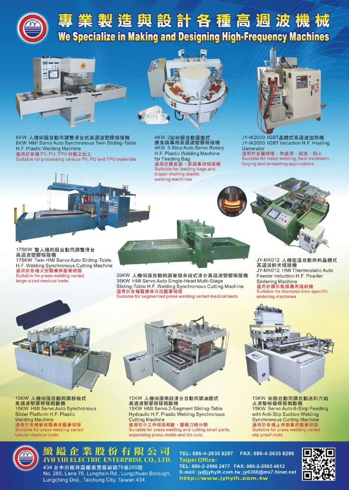 Taipei Int'l Machine Tool Show JYH YIH ELECTRIC ENTERPRISE CO., LTD.