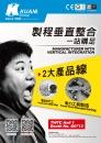 Taipei Int'l Machine Tool Show KUANI GEAR CO., LTD.