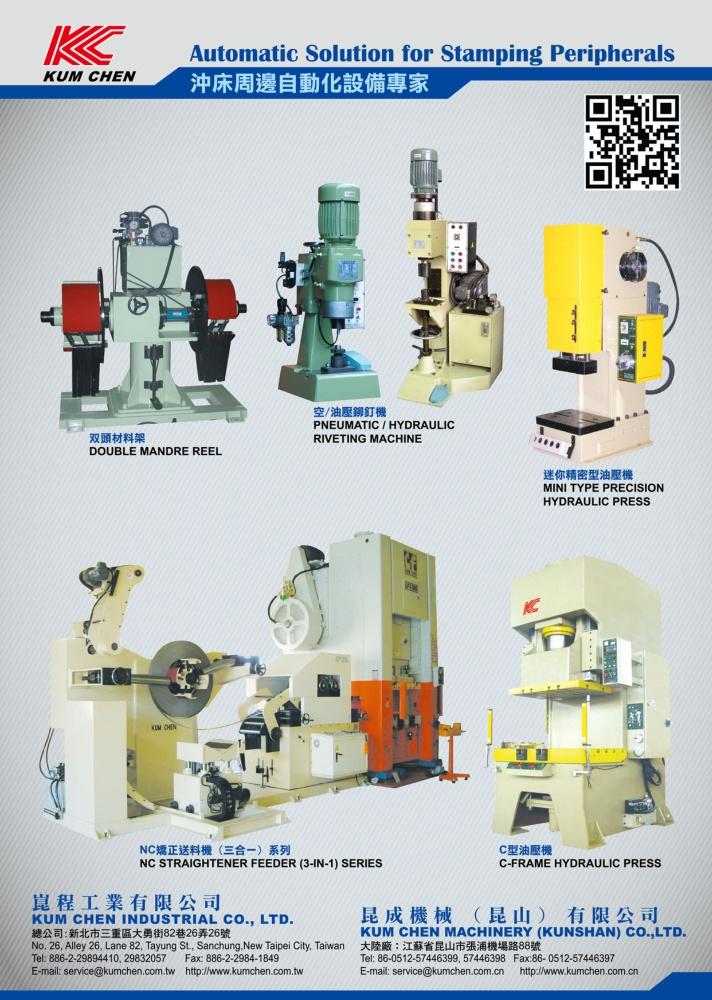 Taipei Int'l Machine Tool Show KUM CHEN INDUSTRIAL CO., LTD.