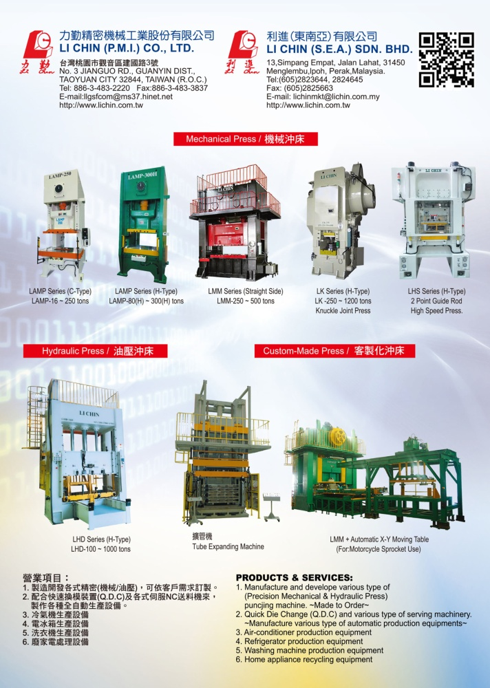 Taipei Int'l Machine Tool Show LI CHIN (P.M.I.) CO., LTD.