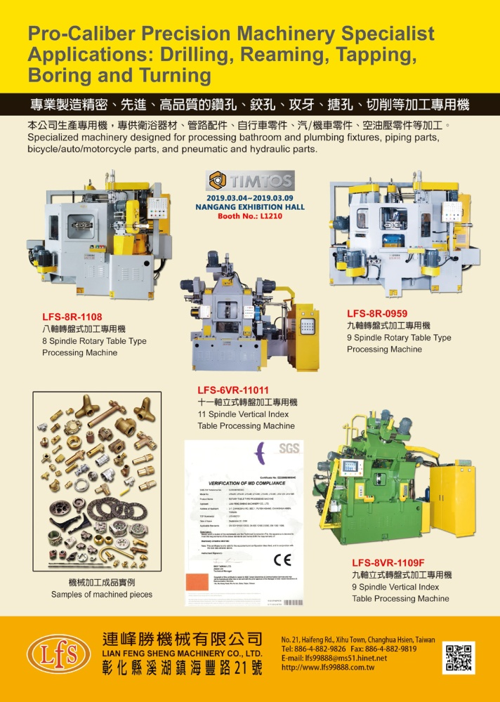 Taipei Int'l Machine Tool Show LIAN FENG SHENG MACHINERY CO., LTD.