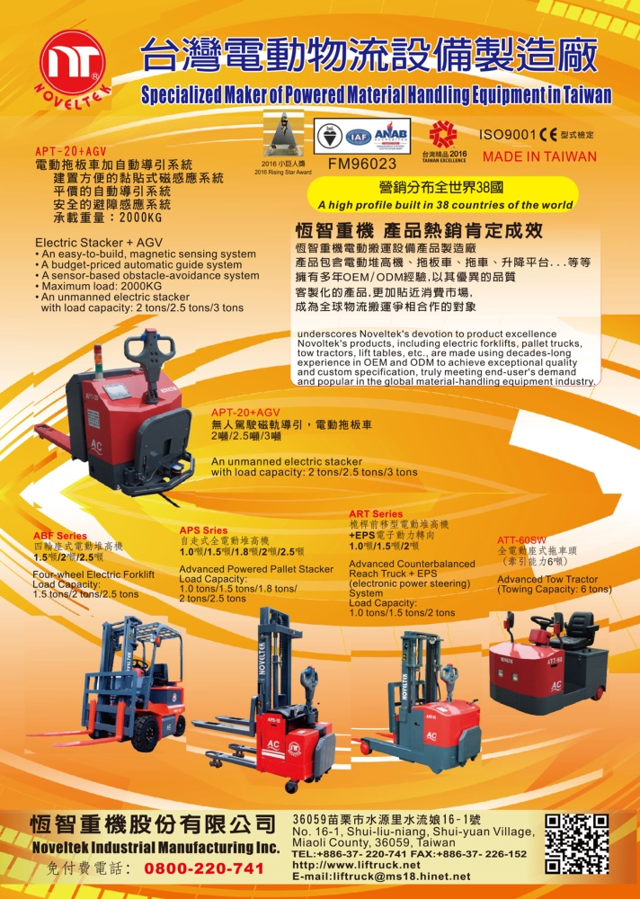 Taipei Int'l Machine Tool Show NOVELTEK INDUSTRIAL MANUFACTURING INC.