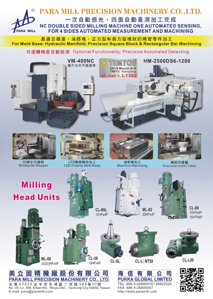Taipei Int'l Machine Tool Show PARA MILL PRECISION MACHINERY CO., LTD.PUKKA GLOBAL LIMITED