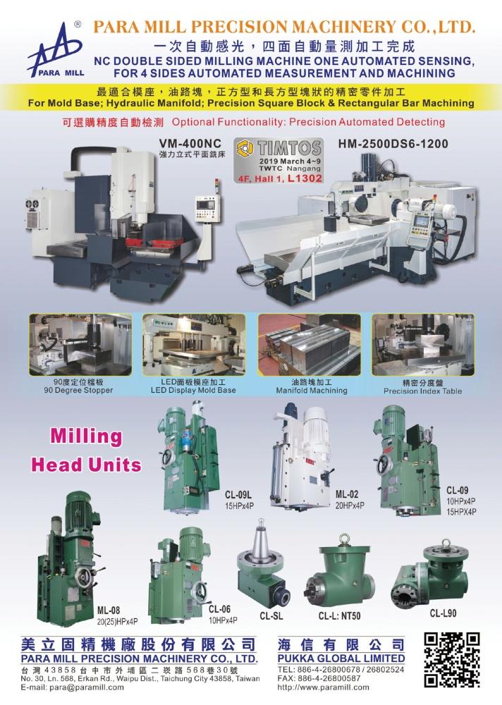 台北國際工具機展 美立固精機廠股份有限公司海信有限公司