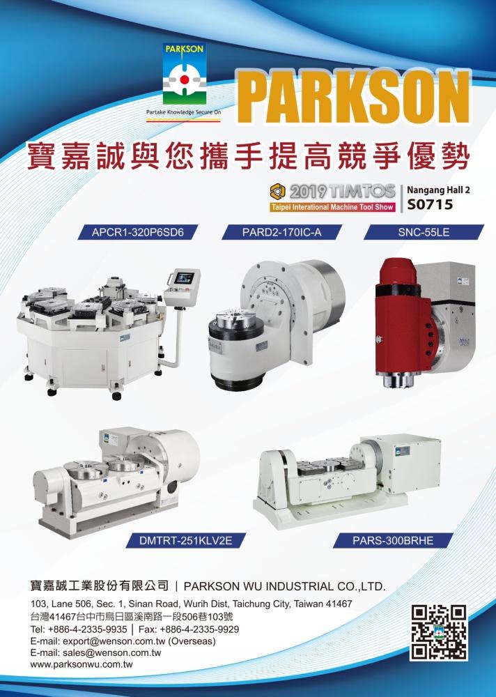 台北國際工具機展 寶嘉誠工業股份有限公司