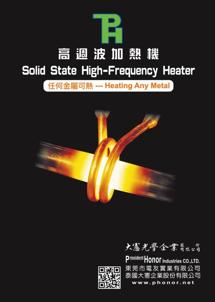 Taipei Int'l Machine Tool Show PRESIDENT HONOR INDUSTRIES CO., LTD.