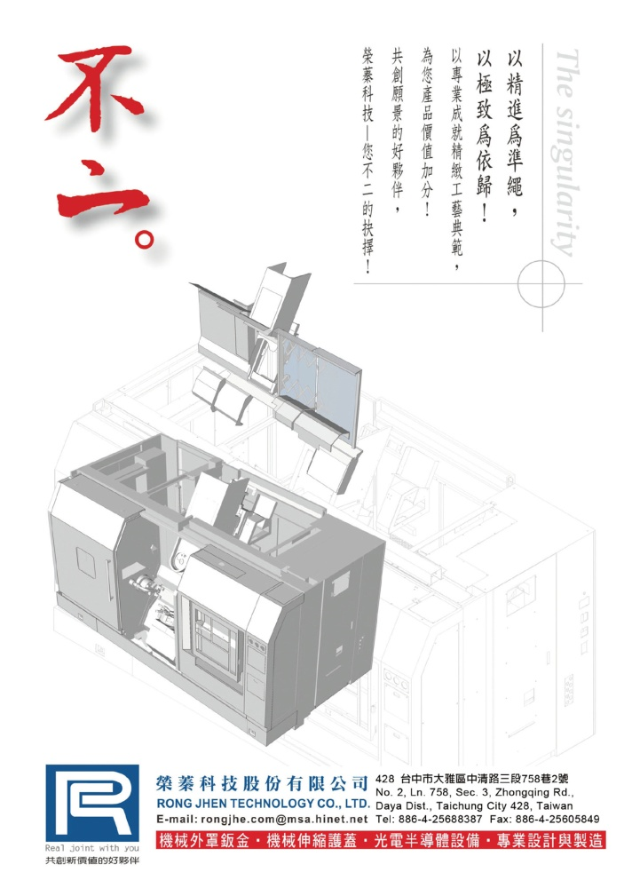 Taipei Int'l Machine Tool Show RONG JHEN TECHNOLOGY CO., LTD.
