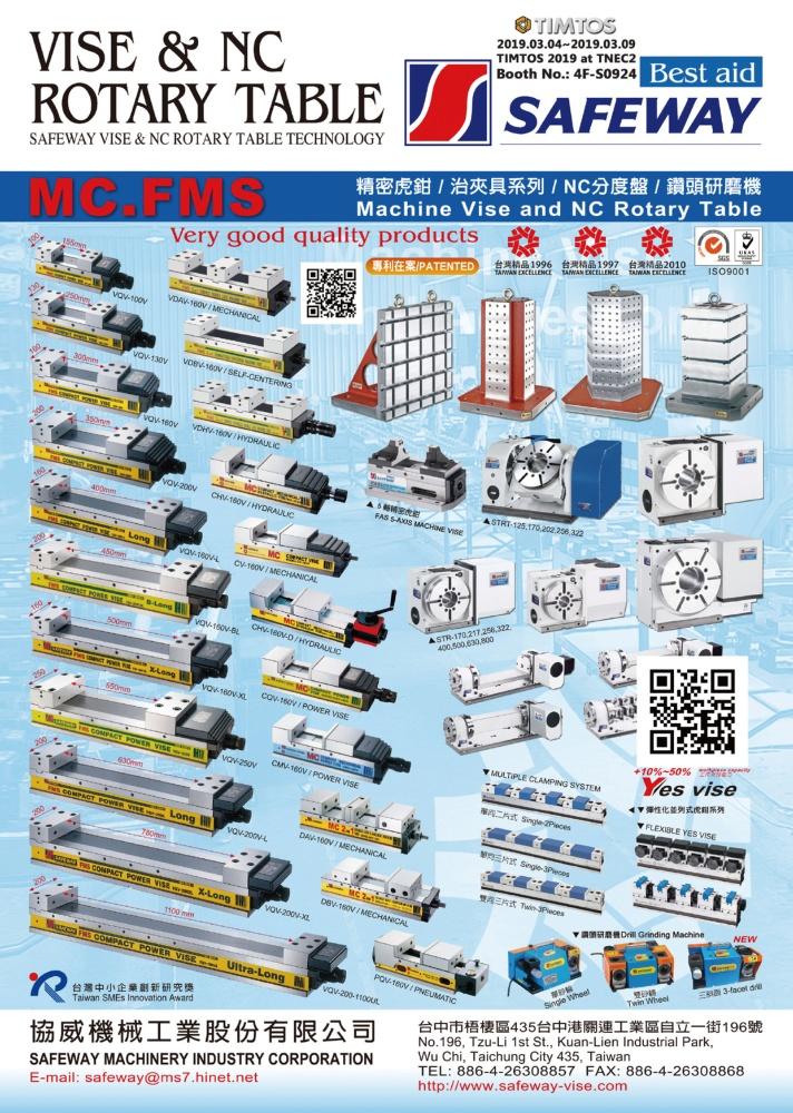 台北國際工具機展 協威機械工業股份有限公司